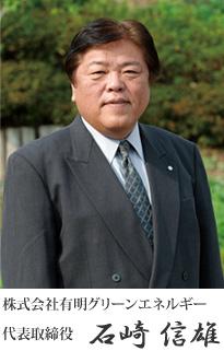 株式会社有明グリーンエネルギー代表取締役石崎信雄