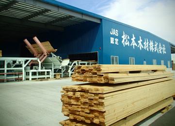 松本木材株式会社イメージ