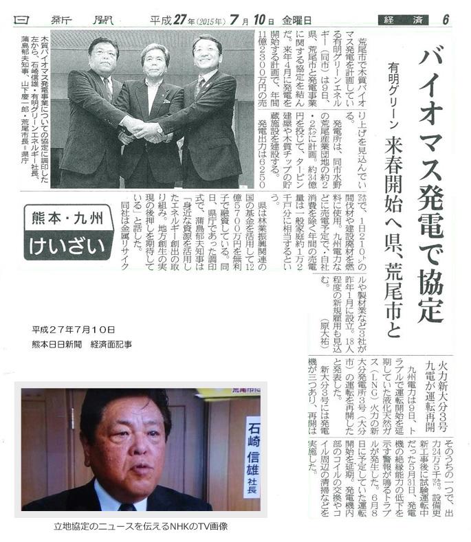当社は熊本県と荒尾市と3者による立地協定を締結しました。イメージ